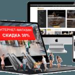 Скидка на Интернет-магазины