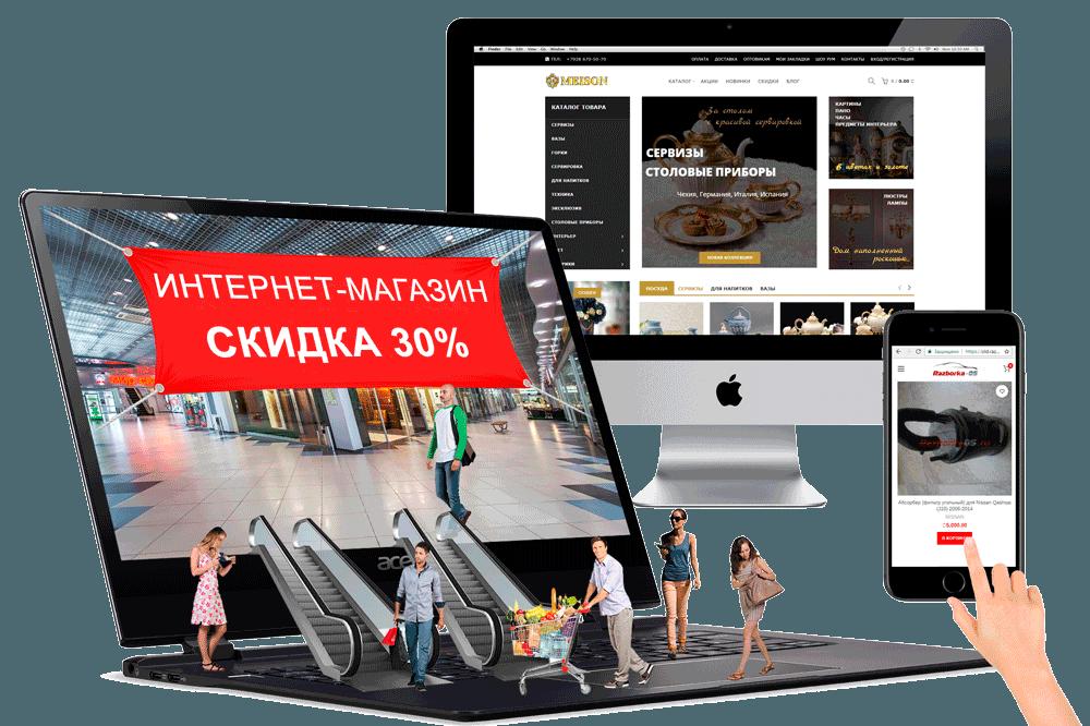 интернет-магазин-со-скидкой