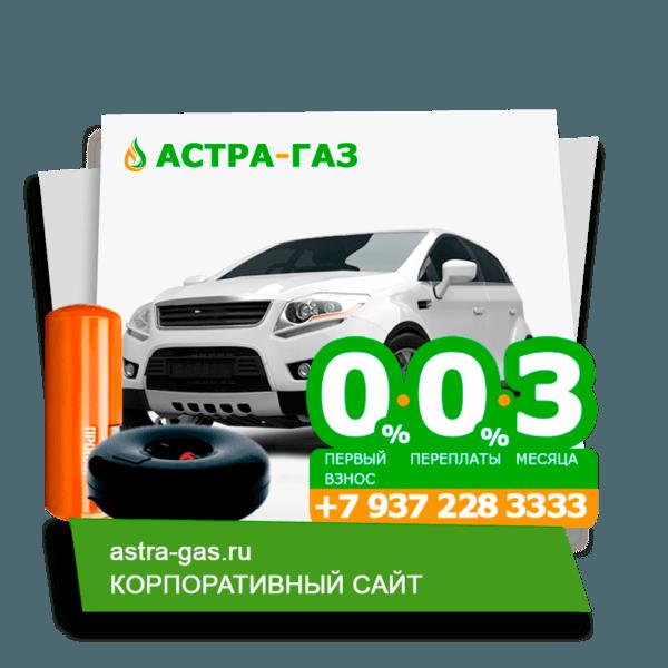 Astra-gas.ru