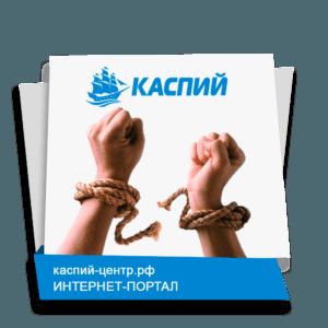 Каспий-центр.рф