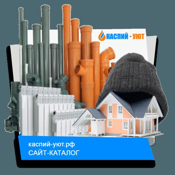 Каспий-уют - отопление, водоснабжение