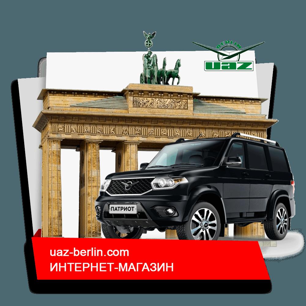Uaz-Berlin - автодилер в Германии