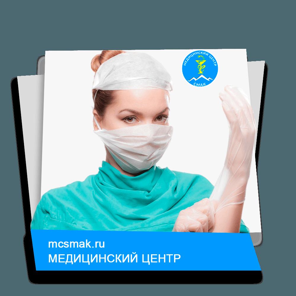 СМАК - медицинский центр