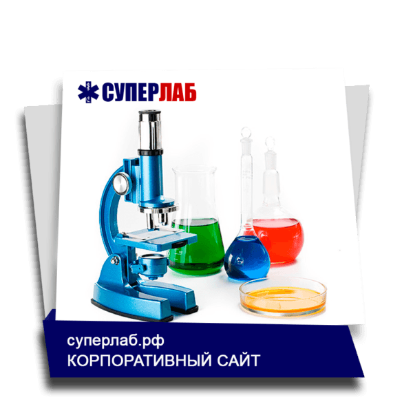 Суперлаб - медико-лабораторный центр