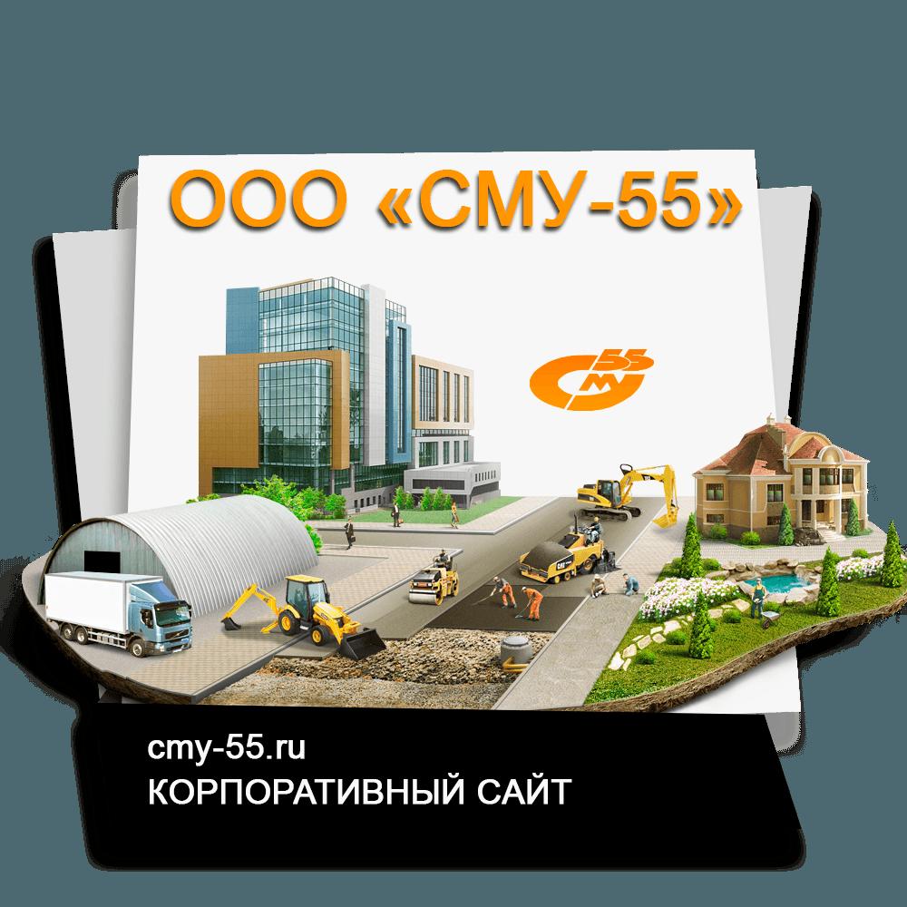 ООО СМУ-55