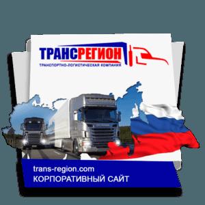 ТрансРегион
