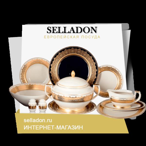Selladon - интернет-магазин