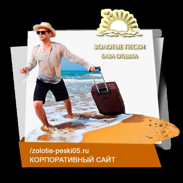 zolotie-peski05.ru - сайт базы отдыха