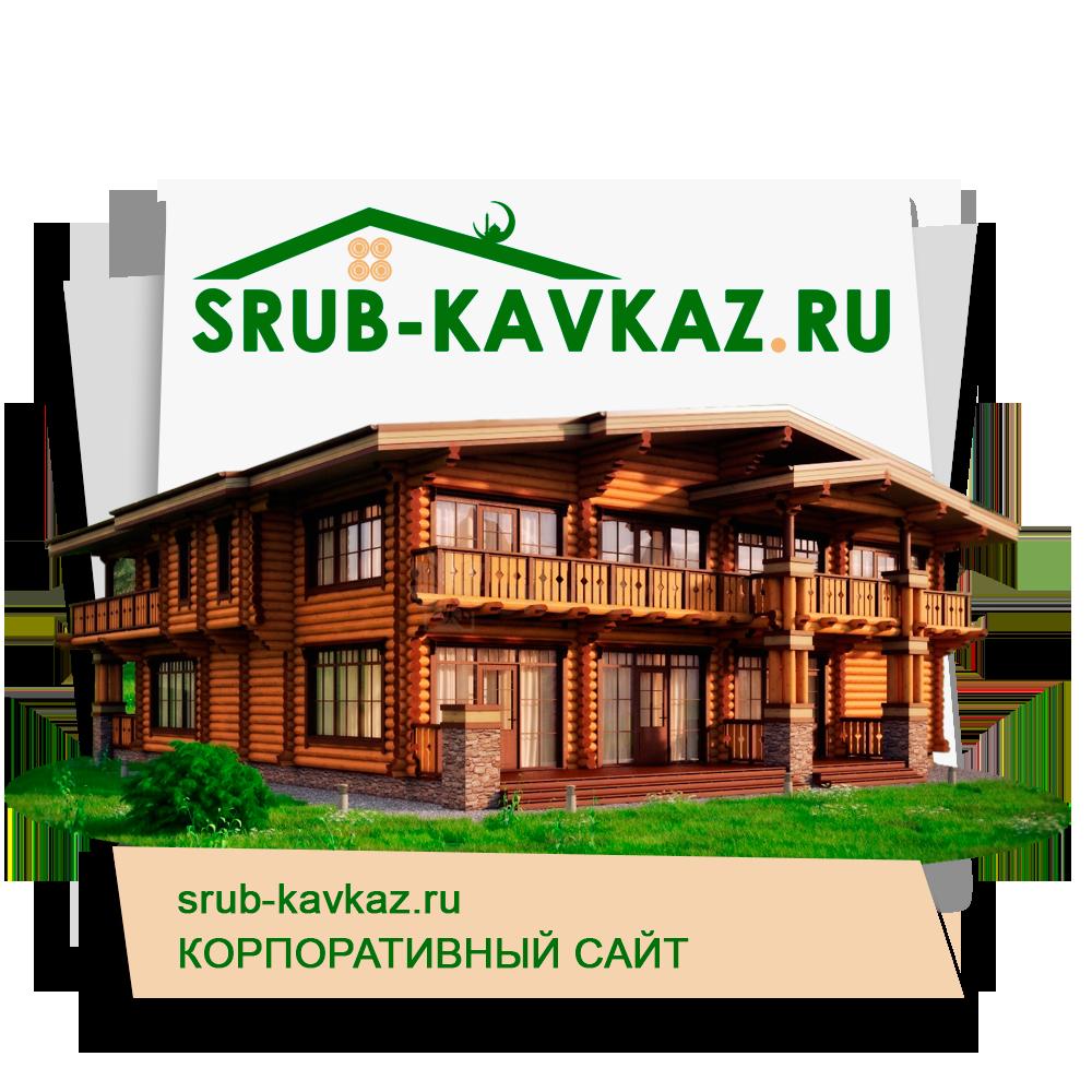 Сруб Кавказ - строительство домов срубов на Кавказе
