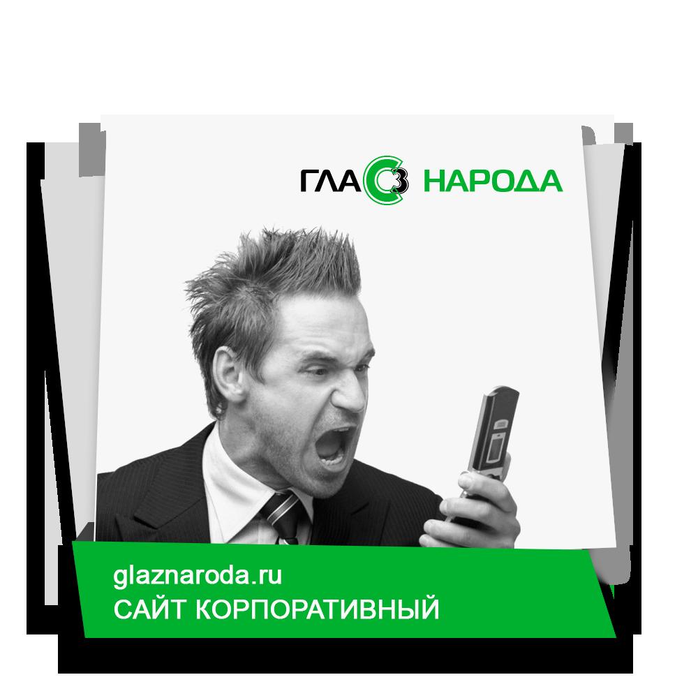 Корпоративный сайт компании Глаз народа
