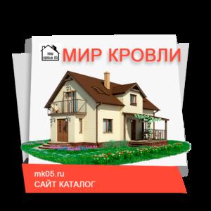 Материалы для кровли mk05.ru