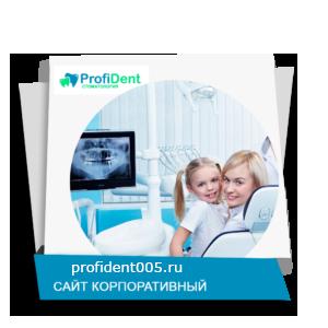 Стоматология ProfiDent в Махачкале