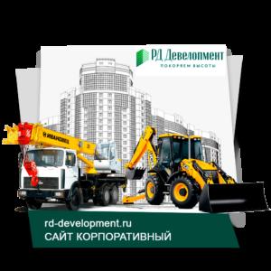 Строительная компания rd-development.ru