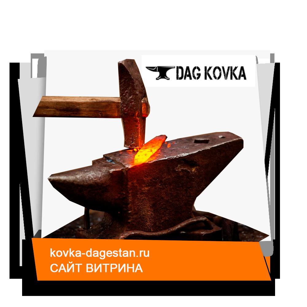 Ковка-Дагестан - кованые изделия в Махачкале