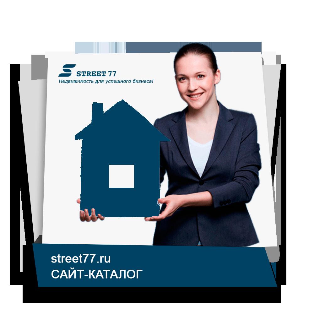 Street-77 - агентство недвижимости в Москве